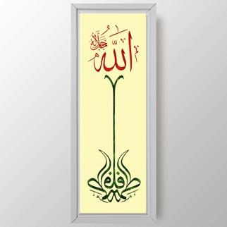Allah (c.c) görseli.
